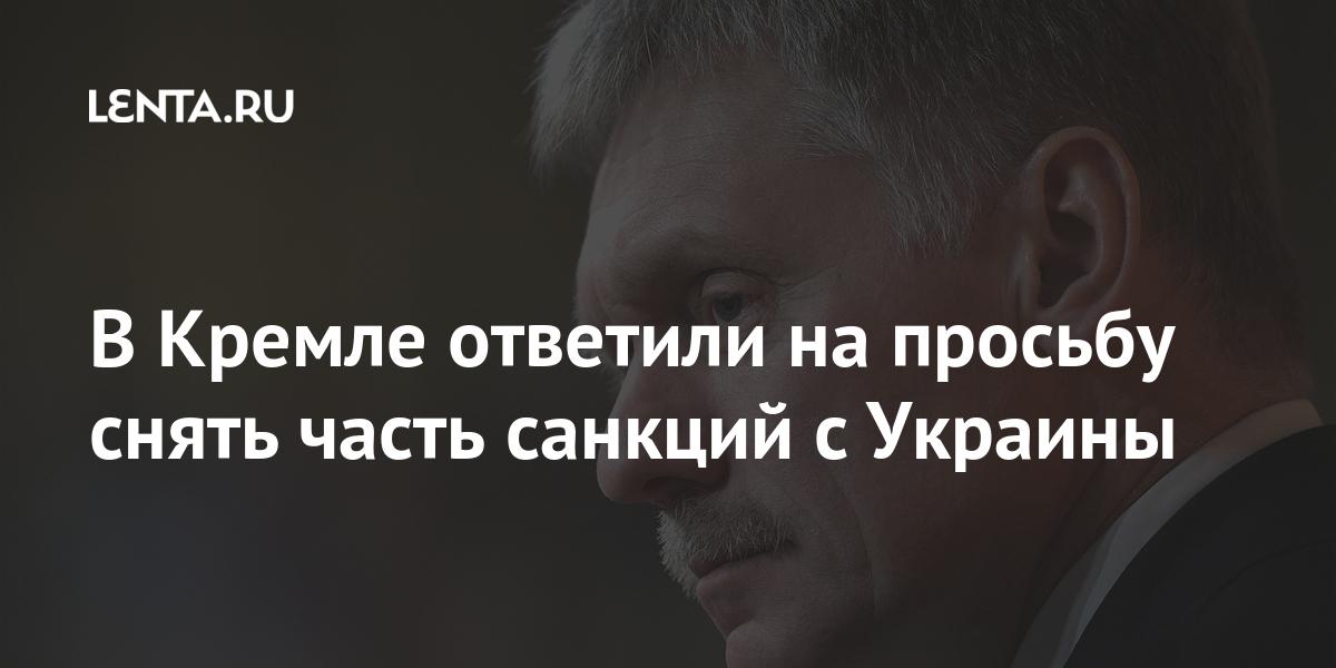 В Кремле ответили на просьбу снять часть санкций с Украины