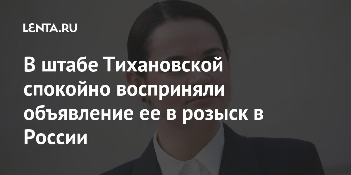 В штабе Тихановской спокойно восприняли объявление ее в розыск в России
