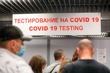 Отдохнувшим за границей россиянам предложили избегать сдачи теста на COVID-19