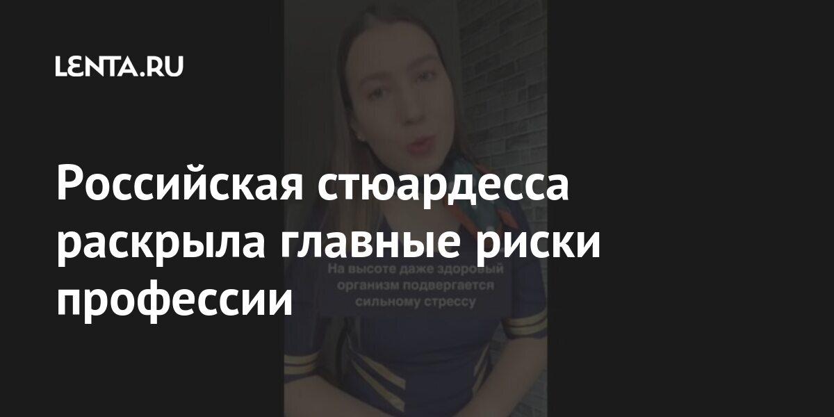 Российская стюардесса раскрыла главные риски профессии