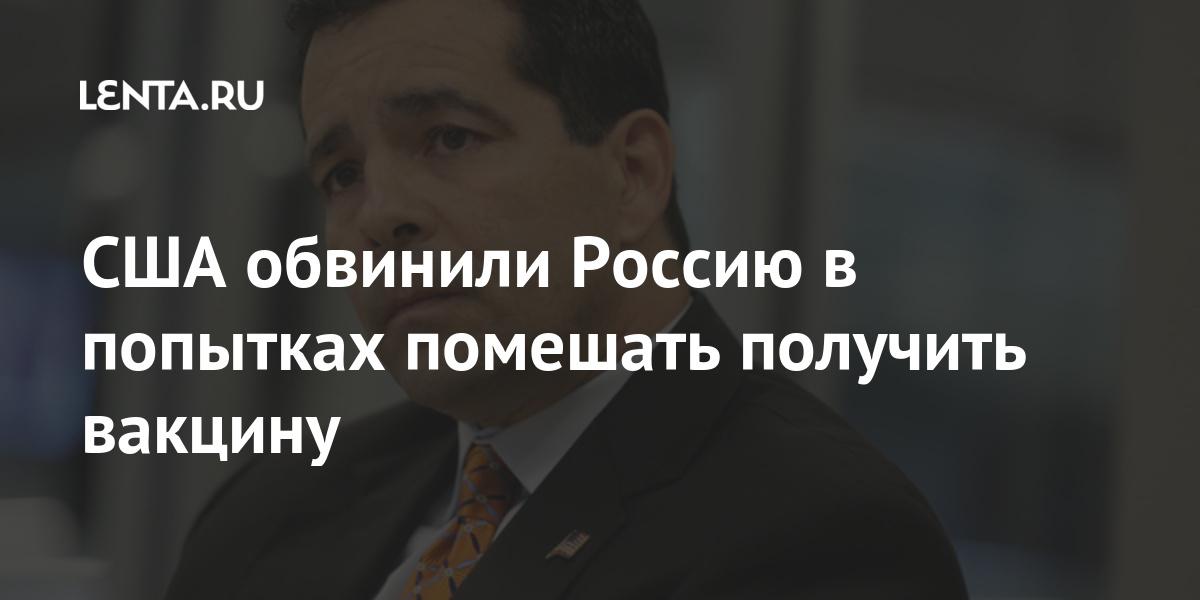 США обвинили Россию в попытках помешать получить вакцину