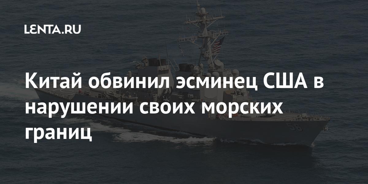 Китай обвинил эсминец США в нарушении своих морских границ