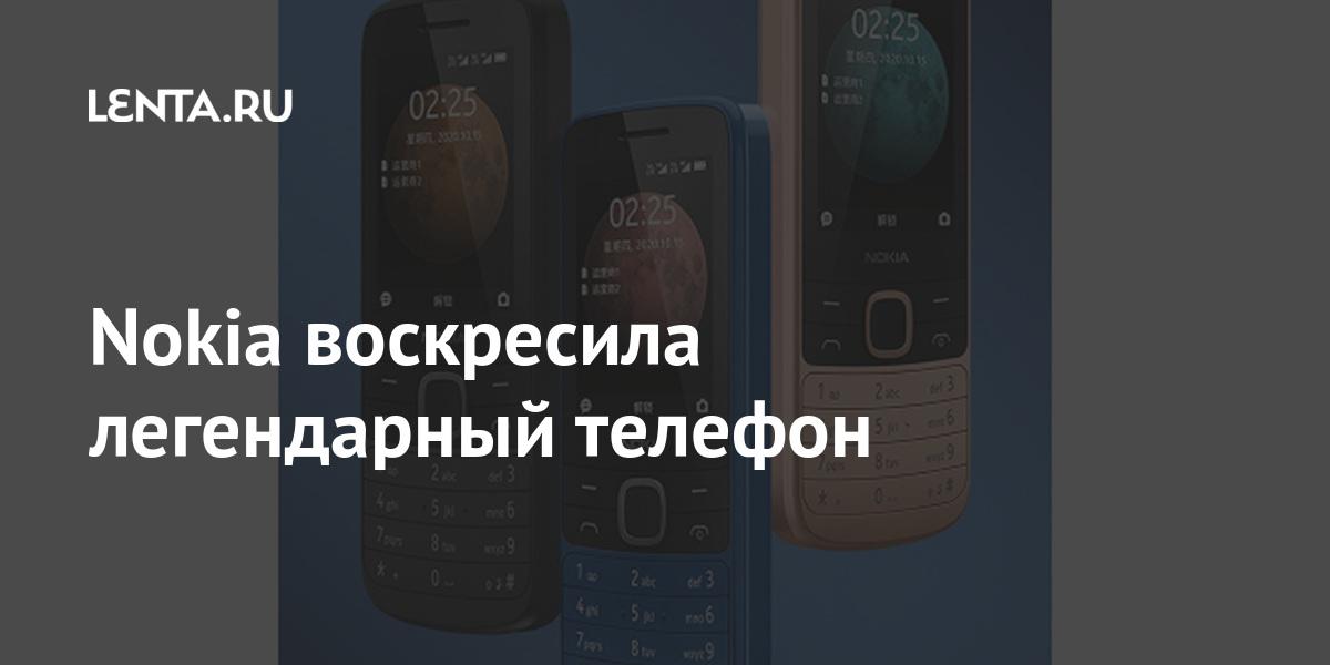 Nokia воскресила легендарный телефон