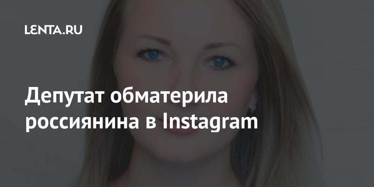 Депутат обматерила россиянина в Instagram