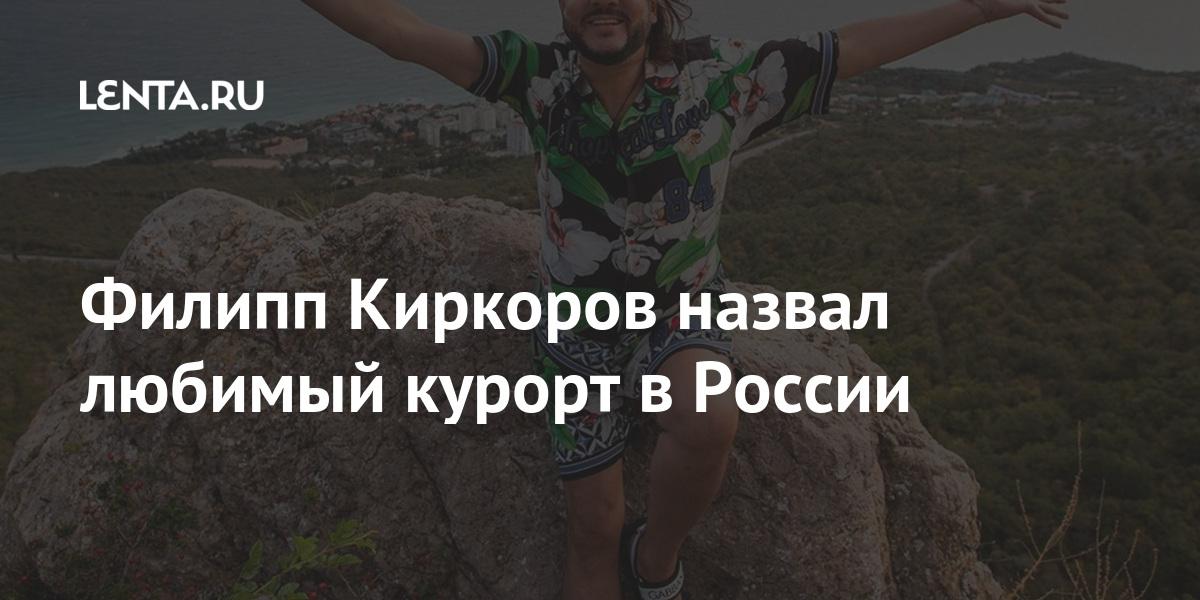 Филипп Киркоров назвал любимый курорт в России