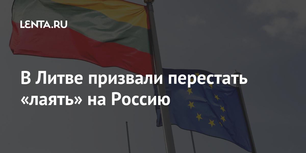 В Литве призвали перестать «лаять» на Россию