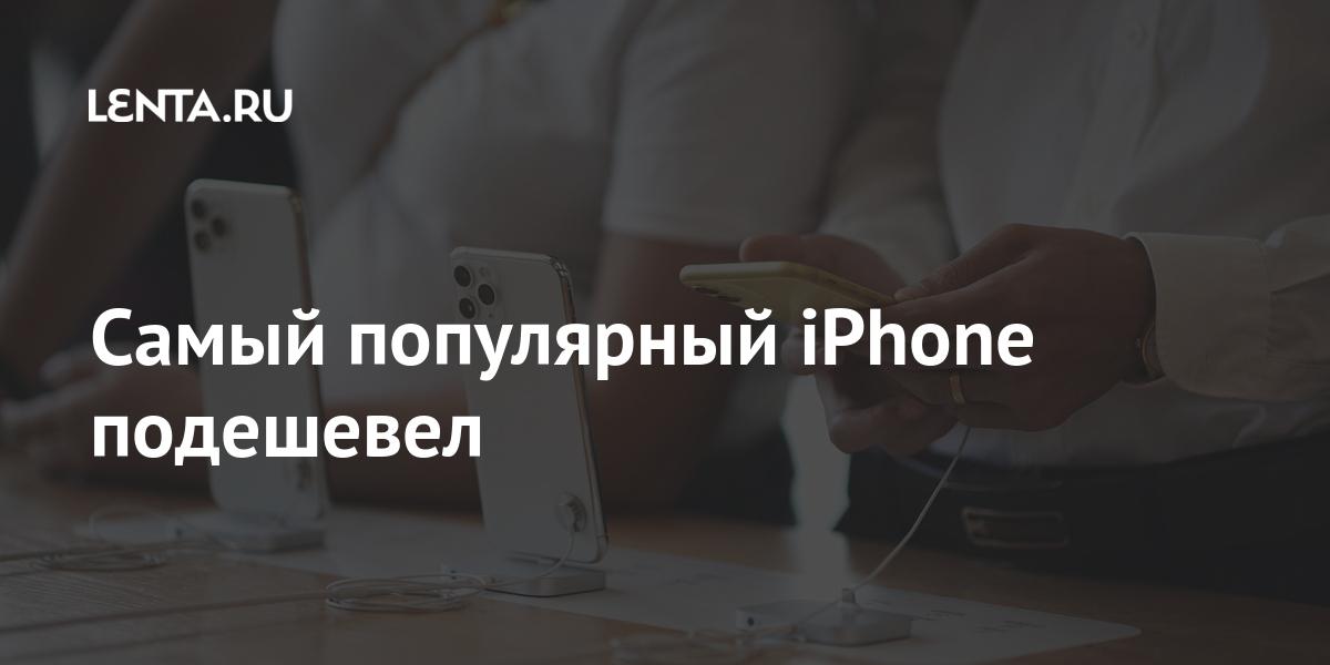 Самый популярный iPhone подешевел