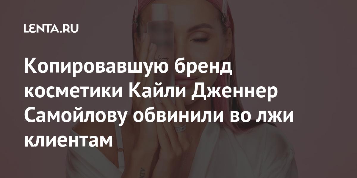 Копировавшую бренд косметики Кайли Дженнер Самойлову обвинили во лжи клиентам
