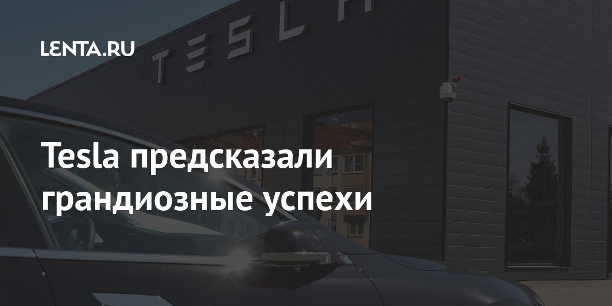 Tesla предсказали грандиозные успехи