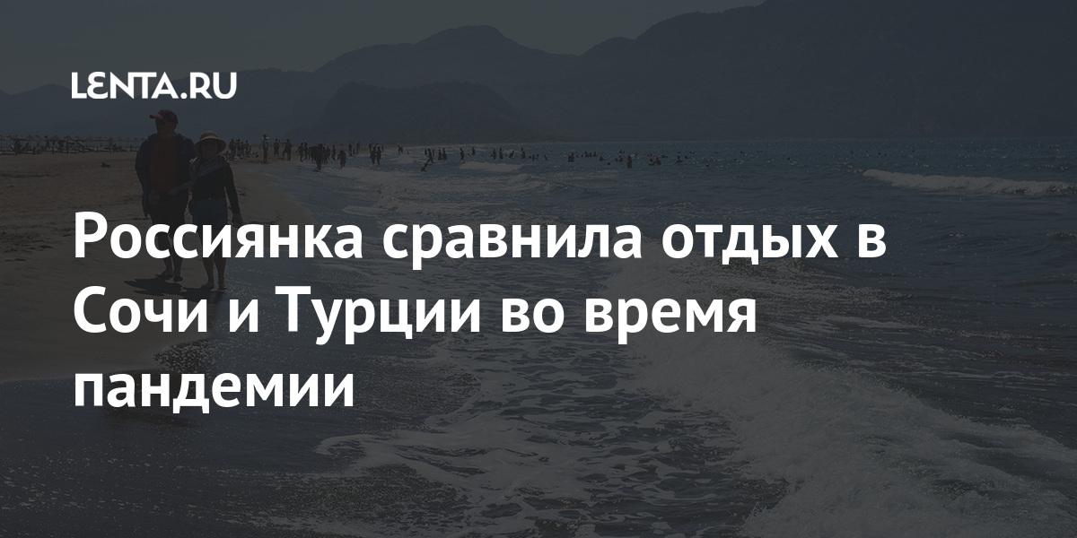 Россиянка сравнила отдых в Сочи и Турции во время пандемии