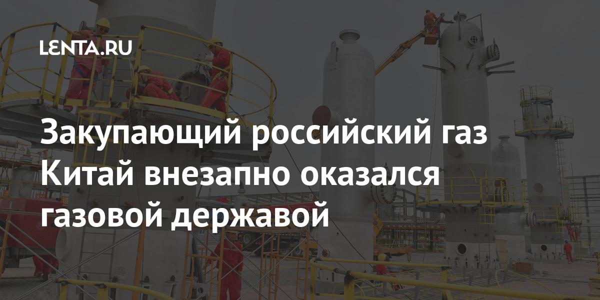 Закупающий российский газ Китай внезапно оказался газовой державой