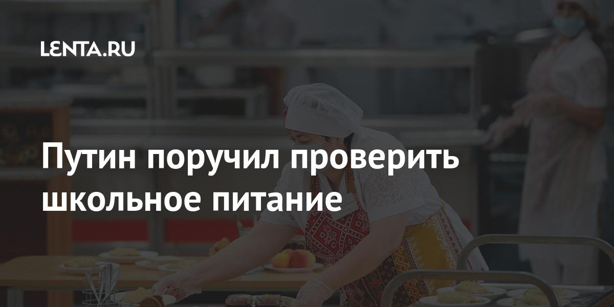 Путин поручил проверить школьное питание
