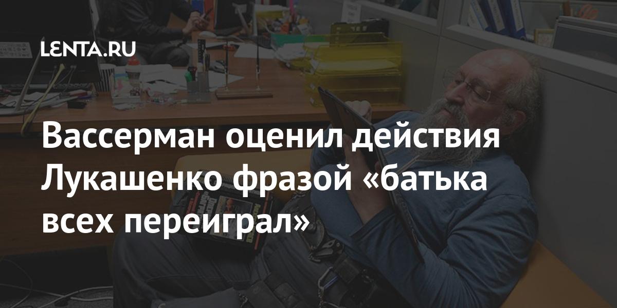 Вассерман оценил действия Лукашенко фразой «батька всех переиграл»