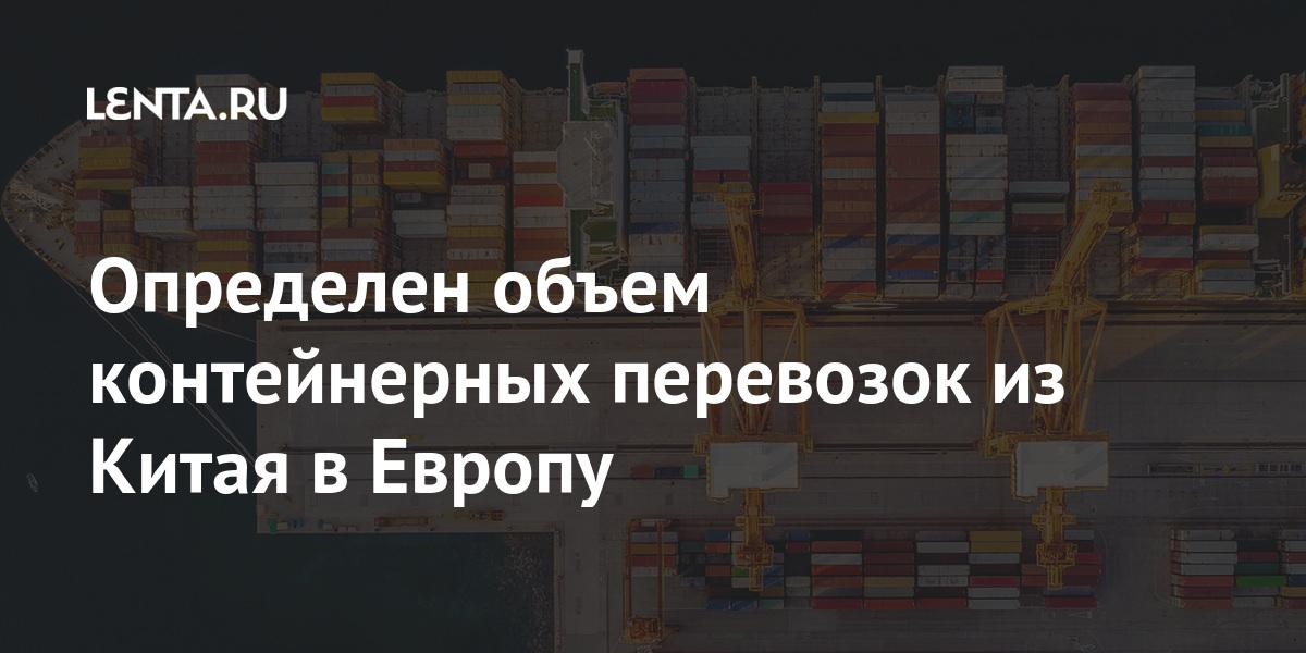 Определен объем контейнерных перевозок из Китая в Европу
