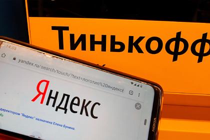 Акции «Тинькофф» и «Яндекса» обвалились