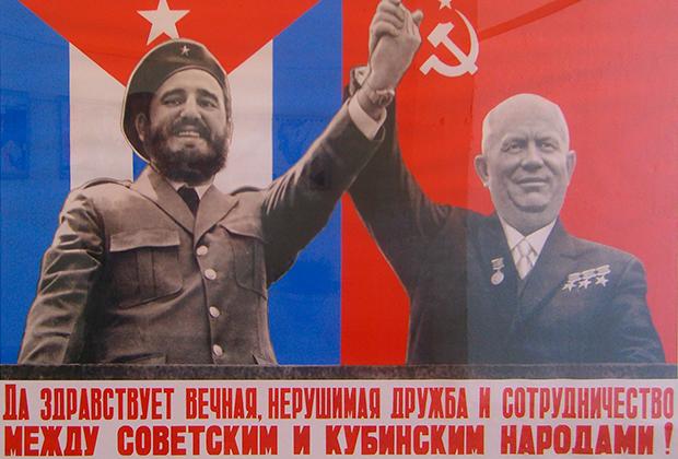 Кубинский лидер Фидель Кастро и глава СССР Никита Хрущев
