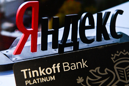 «Яндекс» назвал виновника срыва сделки с «Тинькофф»