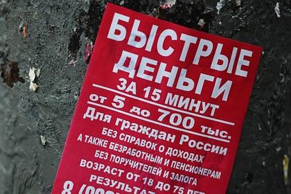 Составлен рейтинг самых закредитованных регионов России
