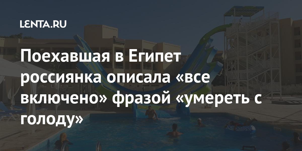 Поехавшая в Египет россиянка описала «все включено» фразой «умереть с голоду»
