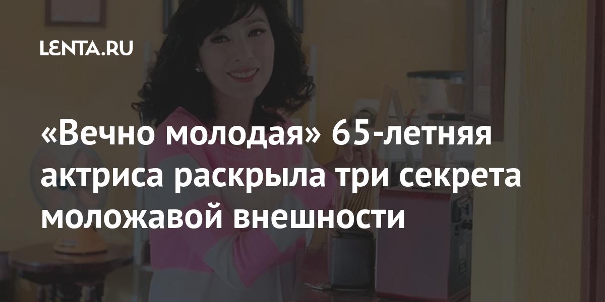 «Вечно молодая» 65-летняя актриса раскрыла три секрета моложавой внешности