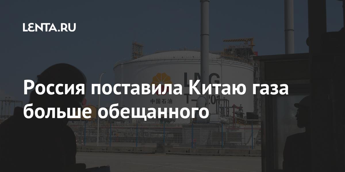 Россия поставила Китаю газа больше обещанного