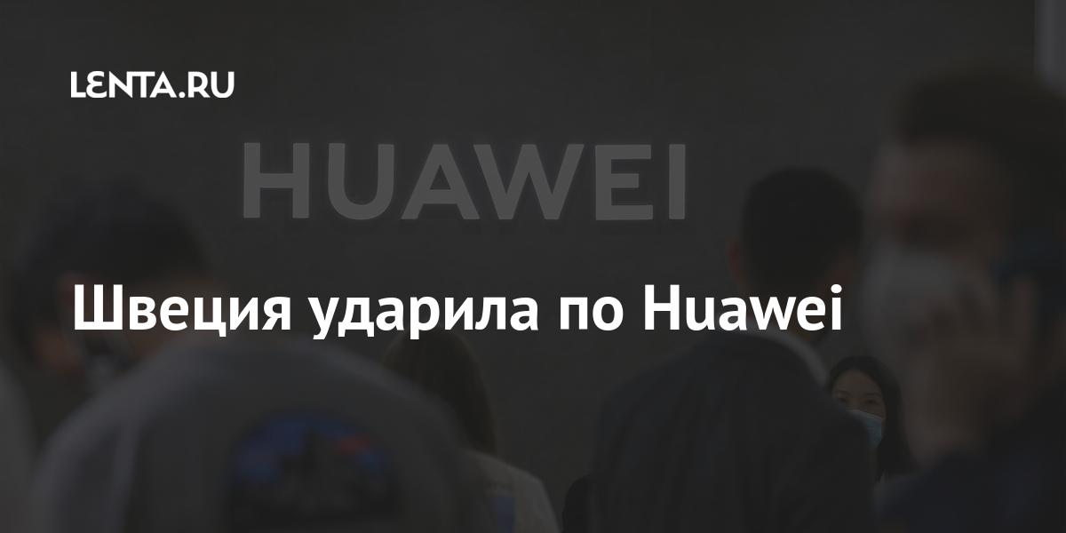 Швеция ударила по Huawei