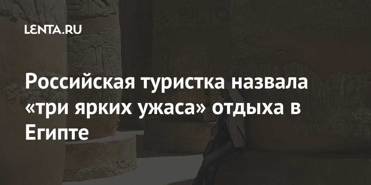 Российская туристка назвала «три ярких ужаса» отдыха в Египте