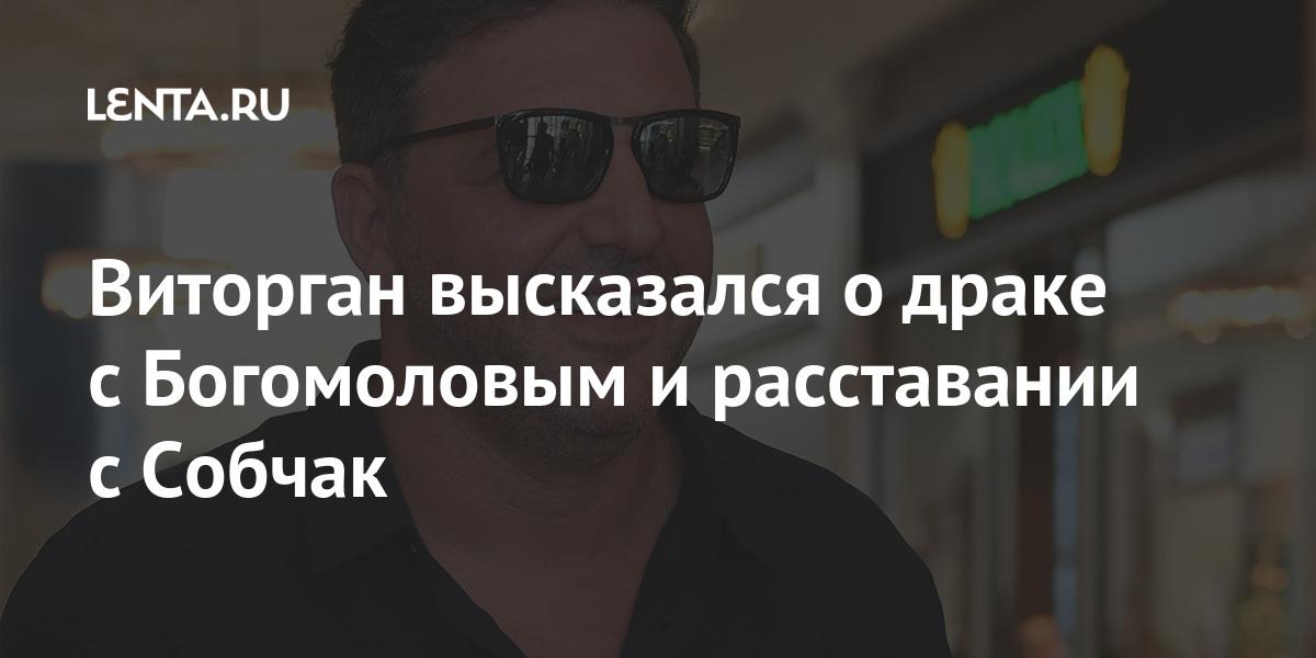 Виторган высказался о драке с Богомоловым и расставании с Собчак