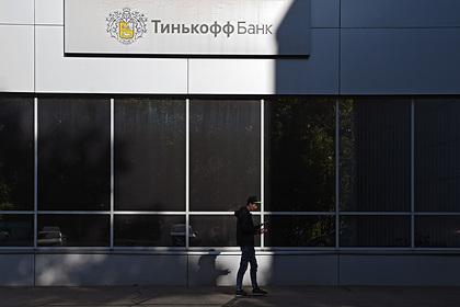 «Тинькофф» после разрыва с «Яндексом» перешел нафастфуд