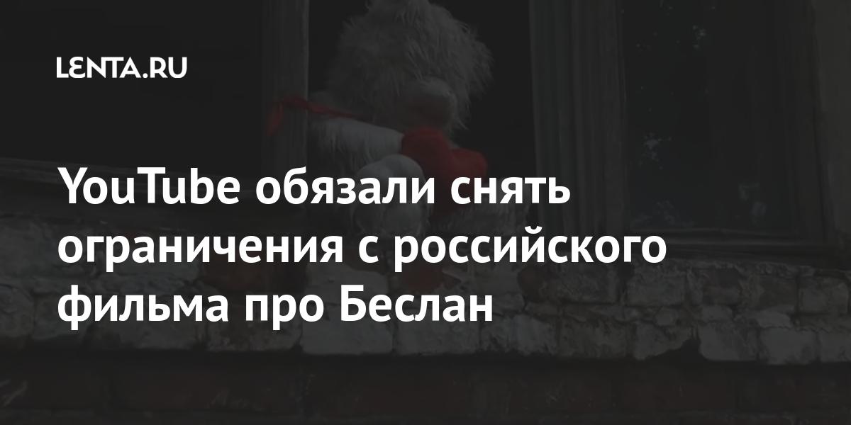YouTube обязали снять ограничения с российского фильма про Беслан