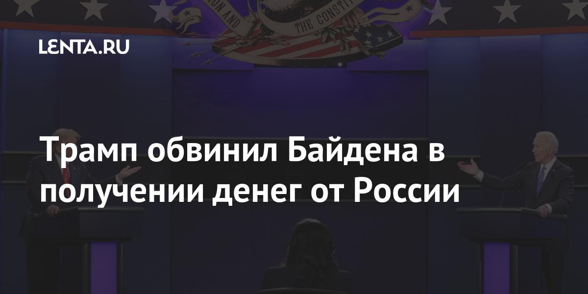 Трамп обвинил Байдена в получении денег от России