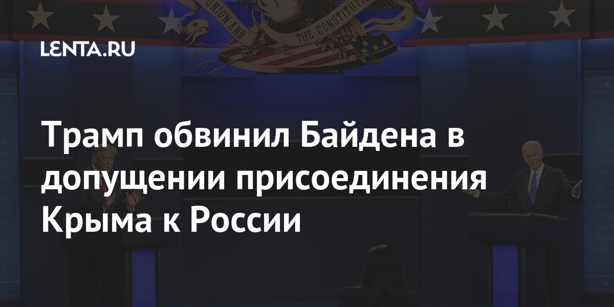 Трамп обвинил Байдена в допущении присоединения Крыма к России