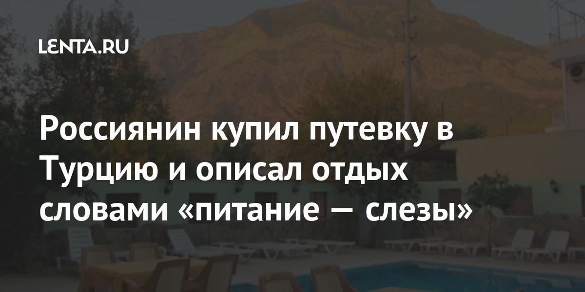 Россиянин купил путевку в Турцию и описал отдых словами «питание — слезы»