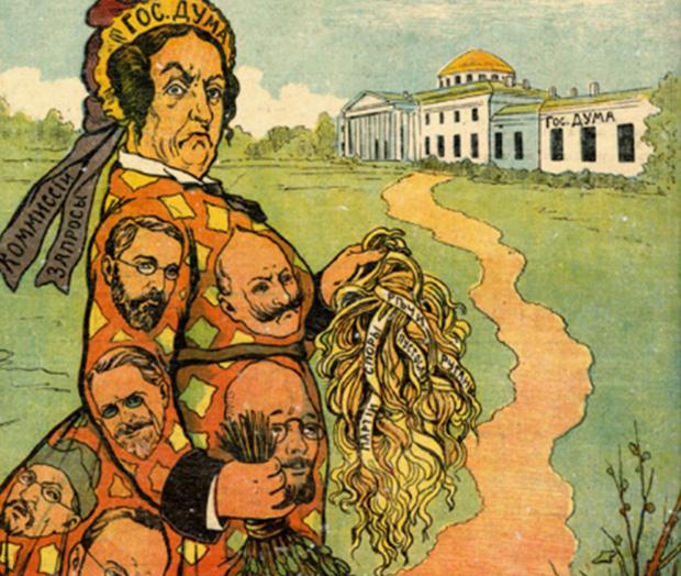 Карикатура на Государственную думу. На заднем фоне находится Таврический дворец, где проходили ее заседания