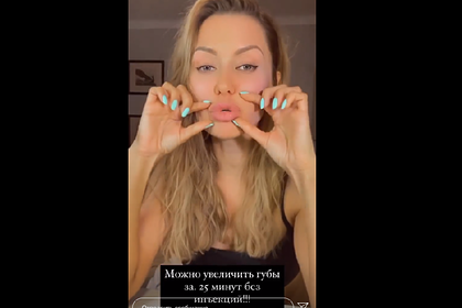 Боня предложила подписчикам увеличить губы за 300 рублей