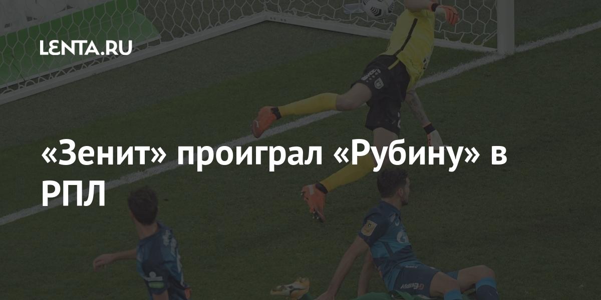 «Зенит» проиграл «Рубину» в РПЛ