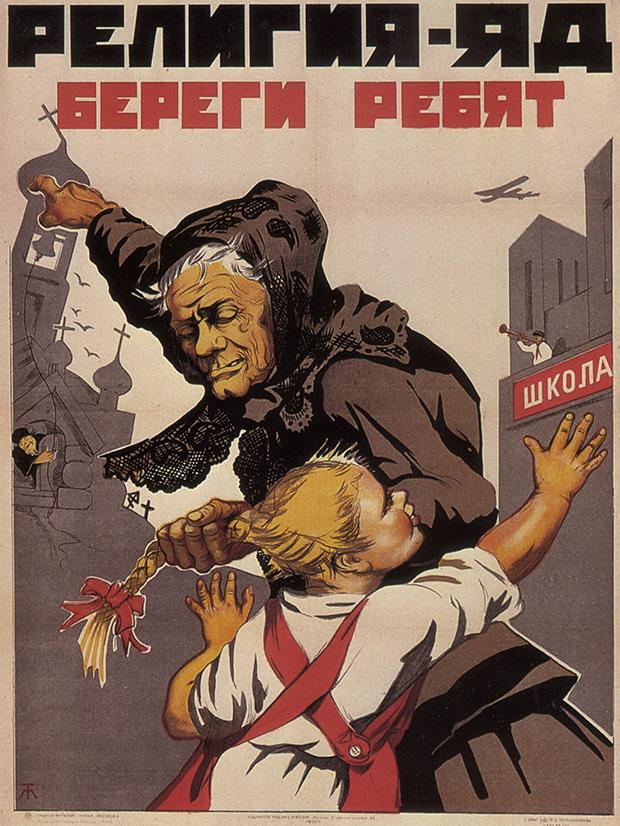 Агитплакат 1930 года