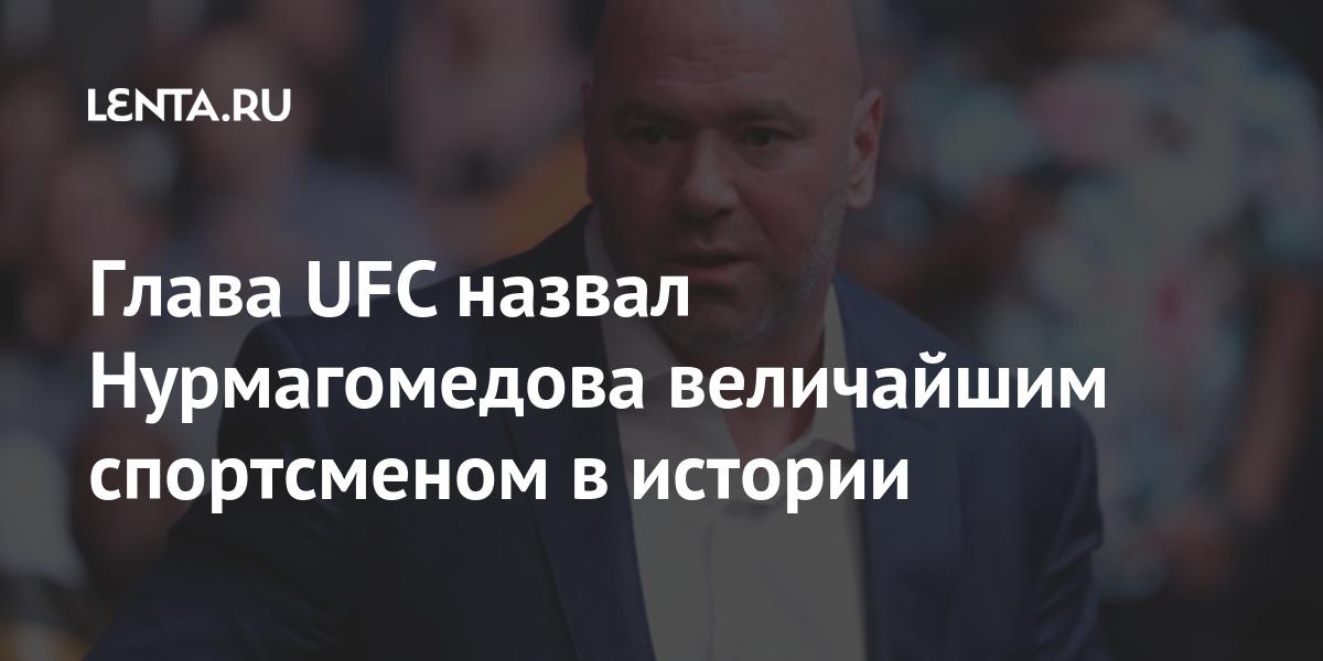 Photo of Глава UFC назвал Нурмагомедова величайшим спортсменом в истории | Lenta.ru