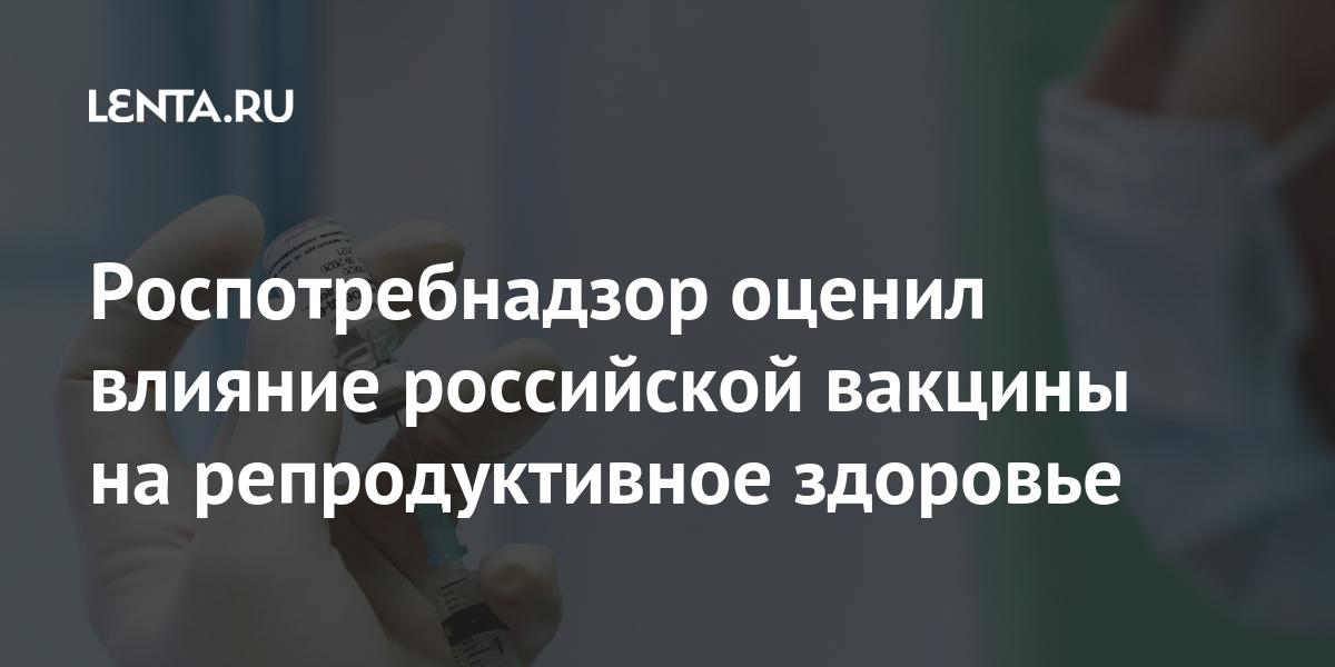 Роспотребнадзор оценил влияние российской вакцины на репродуктивное здоровье