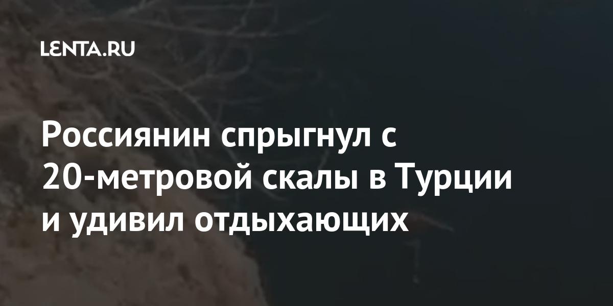 Россиянин спрыгнул с 20-метровой скалы в Турции и удивил отдыхающих
