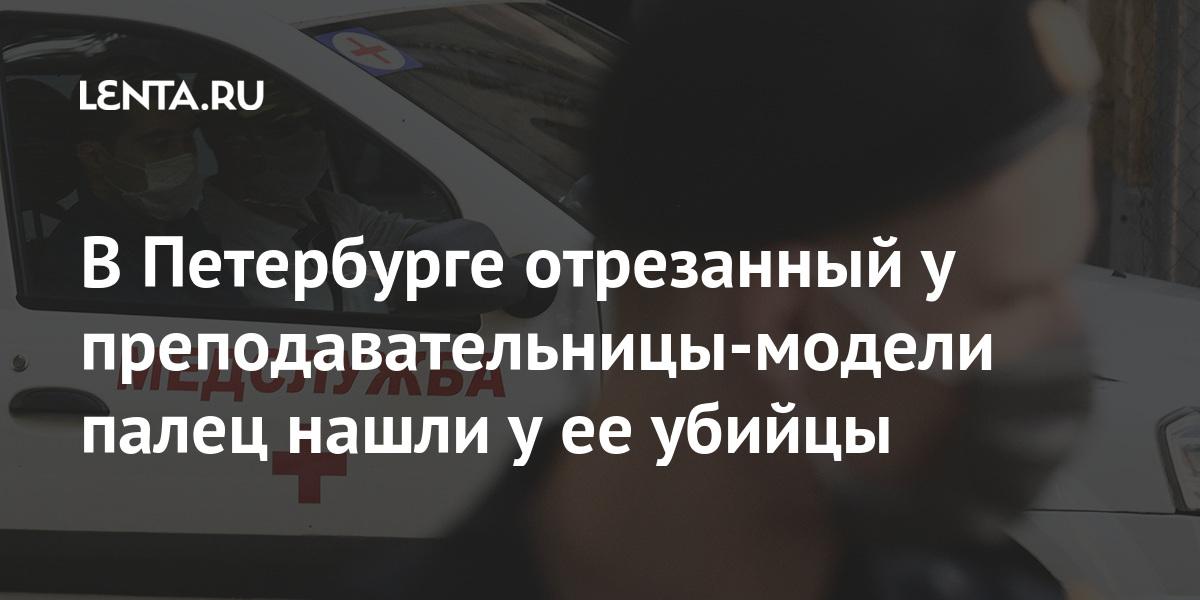 В Петербурге отрезанный у преподавательницы-модели палец нашли у ее убийцы