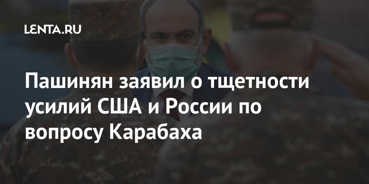 Пашинян заявил о тщетности усилий США и России по вопросу Карабаха - Lenta.ru