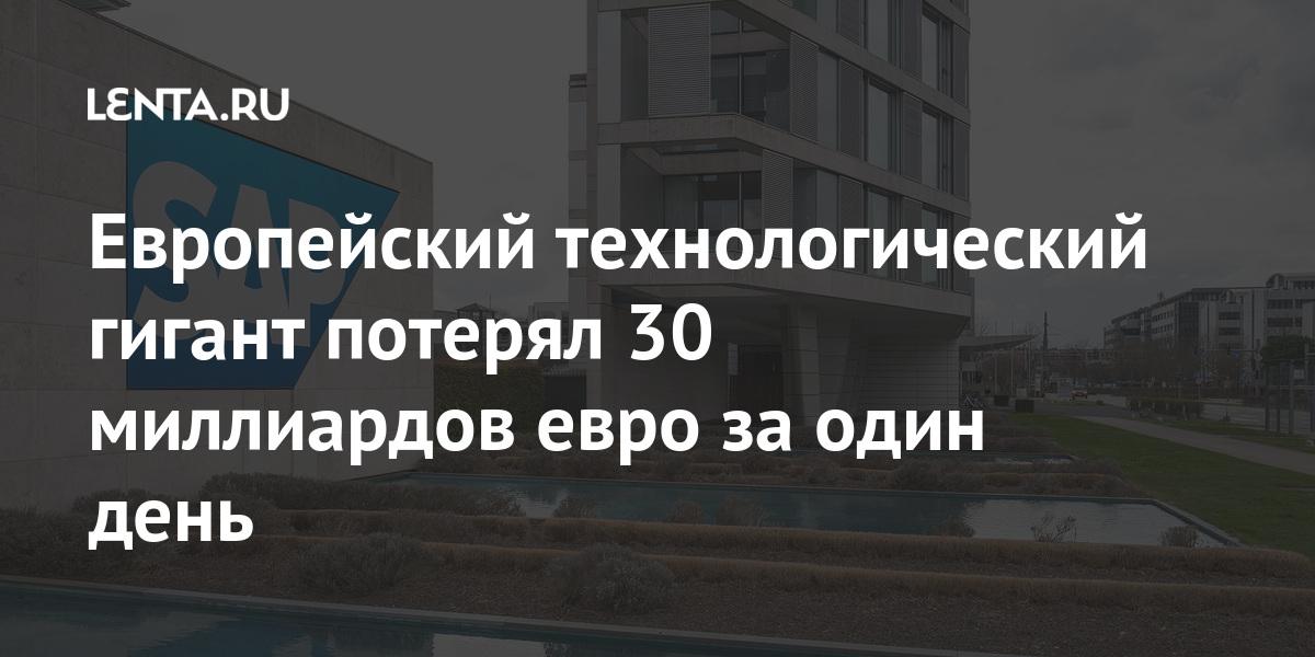 Европейский технологический гигант потерял 30 миллиардов евро за один день - Lenta.ru