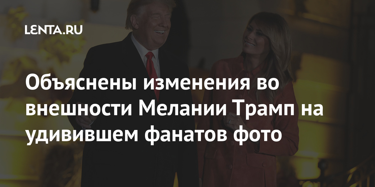 Объяснены изменения во внешности Мелании Трамп на удивившем фанатов фото