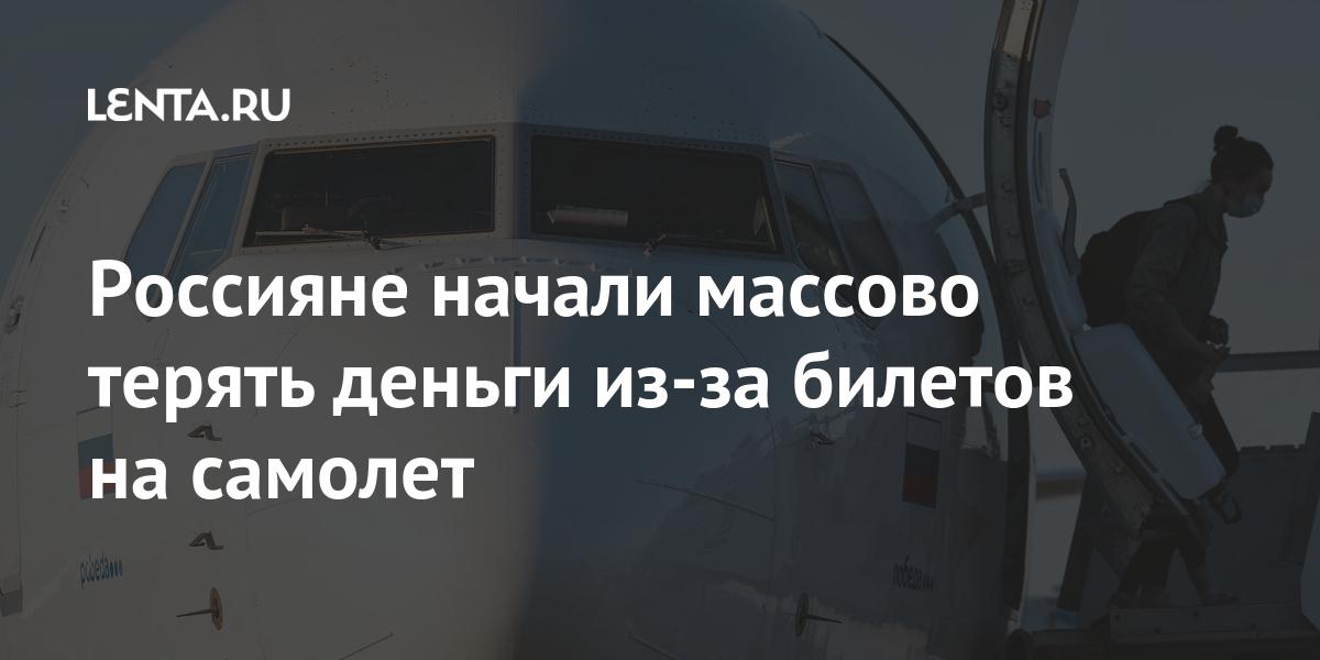 Россияне начали массово терять деньги из-за билетов на самолет