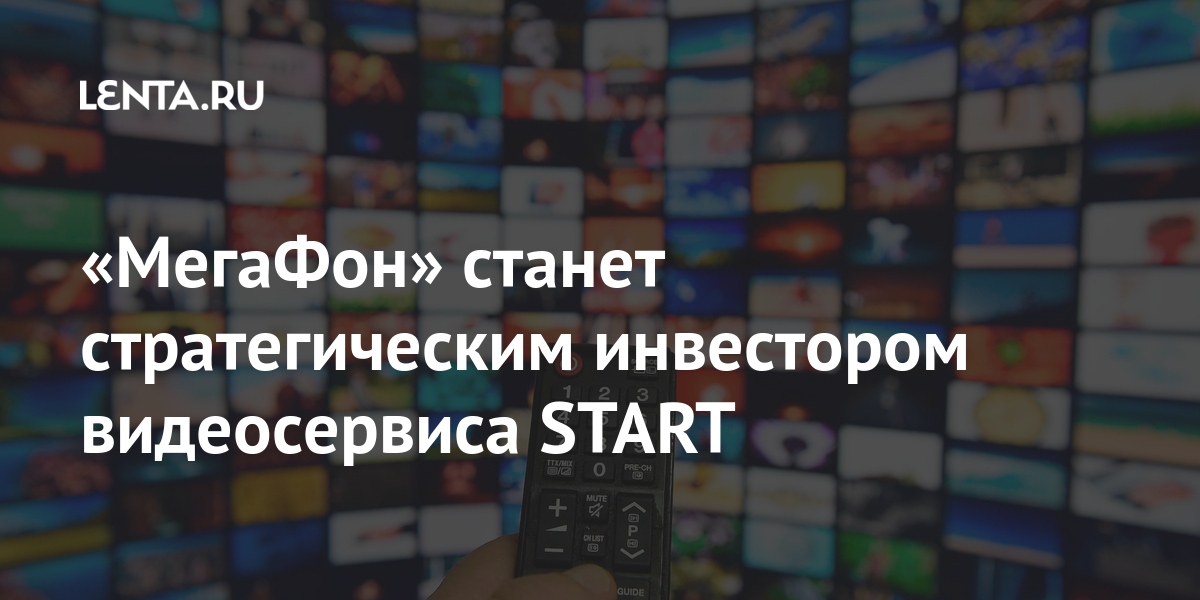 «МегаФон» станет стратегическим инвестором видеосервиса START