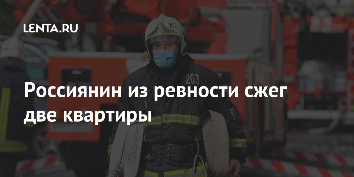 Россиянин из ревности сжег две квартиры