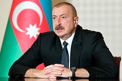 Алиев заявил о готовности начать переговоры с Пашиняном в Москве