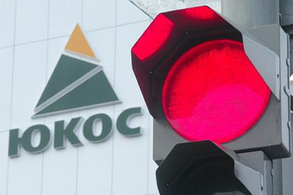 Россия попросила приостановить исполнение решений по делу ЮКОСа