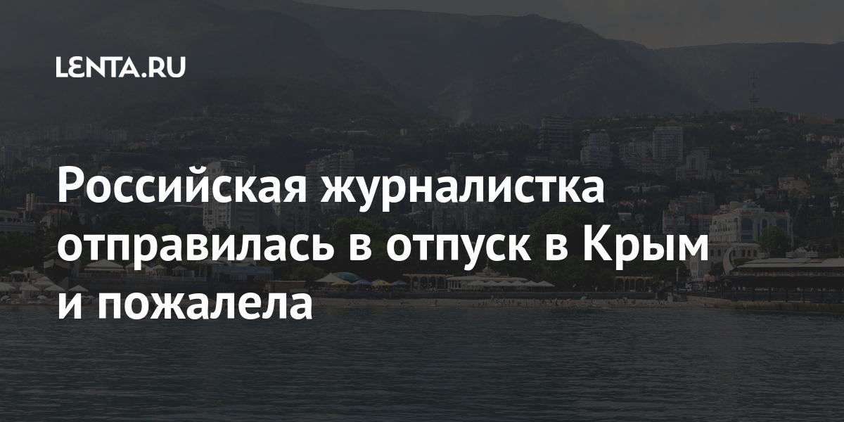 Российская журналистка отправилась в отпуск в Крым и пожалела